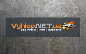 Vyhlop.net.ua - все про вихлопну систему автомобілів