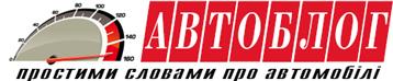Avtoblog.in.ua
